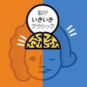 脳がいきいきクラシック =BEST SELECTION=