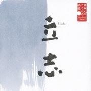 日本人のこころと品格 立志 (美しい日本語)