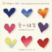 愛の練習~涙と微笑みのための8章~