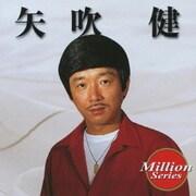 矢吹健 (ミリオンシリーズ)