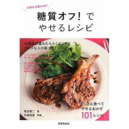 糖質オフ!でやせるレシピ―お肉もお酒もOK! [単行本]