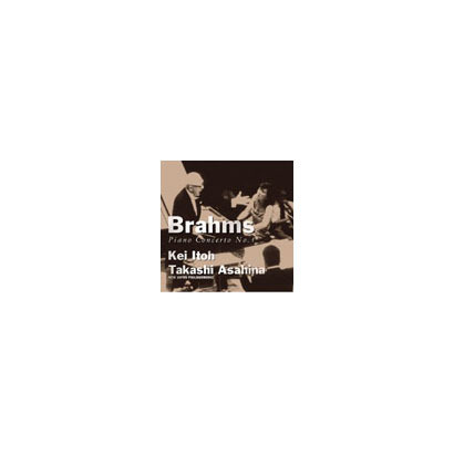 伊藤恵/朝比奈隆/ブラームス:ピアノ協奏曲 第1番