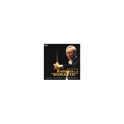 朝比奈隆/新日本フィル/ブルックナー:交響曲 第4番 「ロマンティック」