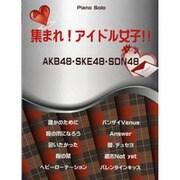 ピアノソロ 集まれ!アイドル女子!~AKB48・SKE48・