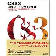 CSS3スタンダード・デザインガイド―サンプルでマスターする、CSS3のデザインテクニック [単行本]