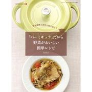 「バーミキュラ」だから野菜がおいしい簡単レシピ-無水調理で素材の味を楽しむ(三才ムック VOL. 396) [ムックその他]