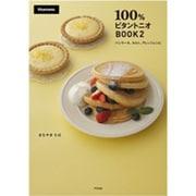100%ビタントニオBOOK〈2〉パンケーキ、タルト、アレンジレシピ [単行本]