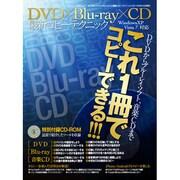 DVD×Blu-ray×CD最新コピーテクニック-これ1冊でコピーできる!!!(三才ムック VOL. 386) [ムックその他]