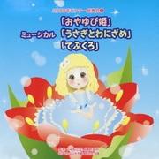 2008年ビクター発表会 5 ミュージカル「おやゆび姫」「うさぎとわにざめ」「てぶくろ」