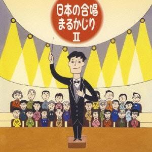 日本の合唱 まるかじり Ⅱ