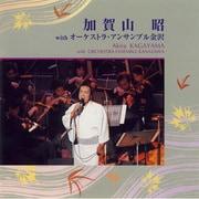 加賀山昭 with オーケストラ・アンサンブル金沢