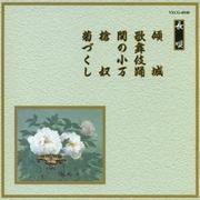 傾城/歌舞伎踊/関の小万/槍奴/菊づくし (邦楽舞踊シリーズ 長唄)