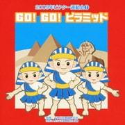GO! GO! ピラミッド 全曲振り付き (2009年ビクター運動会 2)