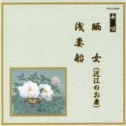 晒女(近江のお兼)/浅妻船 (邦楽舞踊シリーズ 長唄)