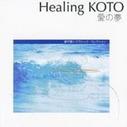 KOTOで聴く「愛の夢」 クラシック・コレクション