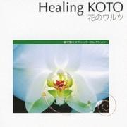 KOTOで聴く「花のワルツ」 クラシック・コレクション