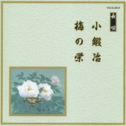 小鍛冶/梅の栄 (邦楽舞踊シリーズ 長唄)