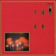 雁金/夕立 (邦楽舞踊シリーズ 清元)