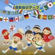 運動会のテーマ 全曲振り付き (2008年ビクター運動会 5)