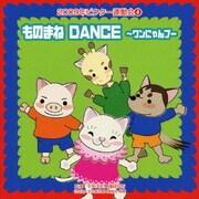 ものまね DANCE~ワンにゃんブー 全曲振り付き (2009年ビクター運動会 4)