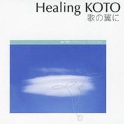 KOTOで聴く「歌の翼に」 クラシック・コレクション
