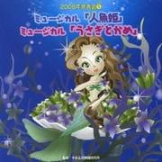 ミュージカル「人魚姫」/ミュージカル「うさぎとかめ」 (2006年発表会⑤)