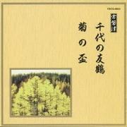 千代の友鶴/菊の盃 (邦楽舞踊シリーズ 常磐津)
