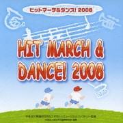 ヒットマーチ&ダンス! 2008