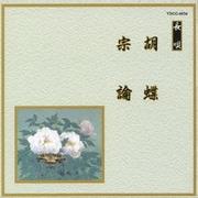 胡蝶/宗論 (邦楽舞踊シリーズ 長唄)