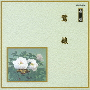 鷺娘 (邦楽舞踊シリーズ 長唄)
