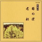 菊の栄/老松 (邦楽舞踊シリーズ 常磐津)