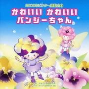 かわいいかわいい パンジーちゃん 全曲振り付き (2009年ビクター運動会 5)