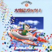 大空にガッツ! (2006年運動会5)