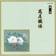 高尾懺悔 (邦楽舞踊シリーズ 長唄)