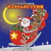 2008年ビクター発表会 3 サンタさんのくつ下列車