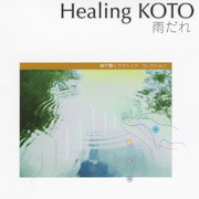 KOTOで聴く「雨だれ」 クラシック・コレクション