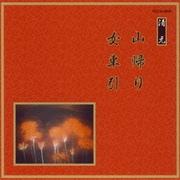 山帰り/女車引 (邦楽舞踊シリーズ 清元)
