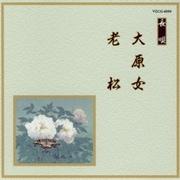 大原女/老松 (邦楽舞踊シリーズ 長唄)