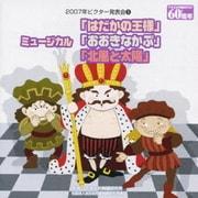 ミュージカル「はだかの王様」/ミュージカル「おおきなかぶ」/ミュージカル「北風と太陽」 (2007年ビクター発表会⑤)