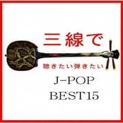 三線で聴きたい弾きたい J-POP BEST15