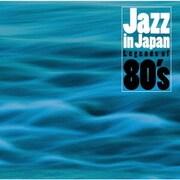 ジャズ・イン・ジャパン Legends of 80's