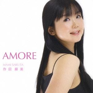 作田麻美/アモーレ