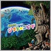 アニメ★ダンス Presents ~ジブリ☆スピード~