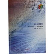 バンドピース1144 弱虫モンブラン feat.marina by DECO 27