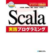 Scala実践プログラミング―オープンソース徹底活用 [単行本]