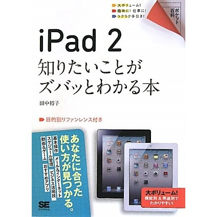 iPad2―知りたいことがズバッとわかる本(ポケット百科) [単行本]
