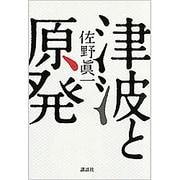 津波と原発 [単行本]