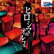 芥川也寸志:ヒロシマのオルフェ、音楽と舞踏による映像絵巻「月」