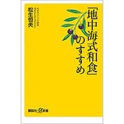 「地中海式和食」のすすめ(講談社プラスアルファ新書) [新書]