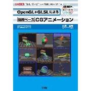 OpenGL+GLSLによる物理ベースCGアニメーション(I・O BOOKS) [単行本]